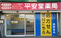 安堂薬局 西野川店外観