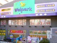 ウェルパーク薬局狛江松原店外観