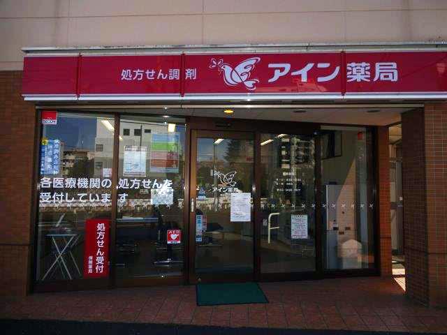 アイン薬局狛江2号店外観