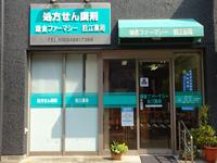 鎌倉ファーマシー 狛江薬局 外観