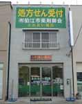 狛江市薬剤師会「ふれあい薬局」外観
