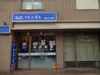 クオール薬局 狛江店外観