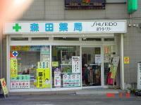 森田薬局外観