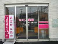 さくら薬局狛江和泉本町店外観