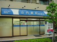 山内薬局 狛江通り店外観