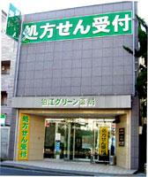 狛江グリーン薬局外観